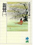 【全1-3セット】親鸞(吉川英治歴史時代文庫)