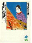 【全1-3セット】鳴門秘帖(吉川英治歴史時代文庫)