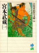 【1-5セット】宮本武蔵(吉川英治歴史時代文庫)