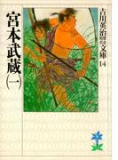 【全1-8セット】宮本武蔵(吉川英治歴史時代文庫)