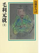 【全1-2セット】毛利元就(山岡荘八歴史文庫)