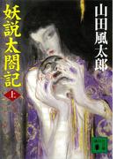 【全1-2セット】妖説太閤記(講談社文庫)