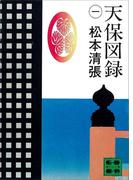 【全1-5セット】天保図録(講談社文庫)