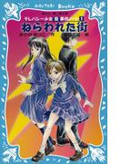 【全1-9セット】テレパシー少女「蘭」事件ノート(講談社青い鳥文庫 )