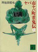 【全1-2セット】ヤバ市ヤバ町雀鬼伝(講談社文庫)