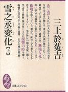 【全1-2セット】雪之丞変化(大衆文学館)