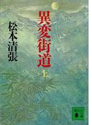 【全1-2セット】異変街道(講談社文庫)