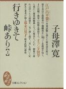 【全1-2セット】行きゆきて峠あり(大衆文学館)