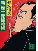 【全1-2セット】新 顎十郎捕物帳(講談社ノベルス)