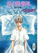 【1-5セット】銀の共鳴(ホワイトハート/講談社X文庫)