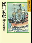 【21-25セット】徳川家康(山岡荘八歴史文庫)