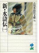 【全1-4セット】新・水滸伝(吉川英治歴史時代文庫)
