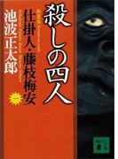 【全1-7セット】仕掛人・藤枝梅安(講談社文庫)