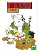 【6-10セット】落語文庫