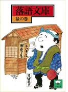 【11-15セット】落語文庫