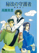 【1-5セット】破界伝(ホワイトハート/講談社X文庫)
