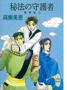【全1-7セット】破界伝(ホワイトハート/講談社X文庫)