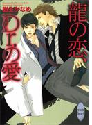【1-5セット】龍&Dr.(ホワイトハート)
