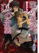 【6-10セット】龍&Dr.(ホワイトハート)