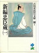 【全1-2セット】新編忠臣蔵(吉川英治歴史時代文庫)