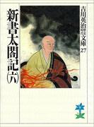 【6-10セット】新書太閤記(吉川英治歴史時代文庫)