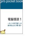【全1-2セット】電脳怪談