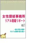 【全1-3セット】女性探偵事務所 リアル現場リポート