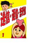 【全1-9セット】送信・返信・恋受信