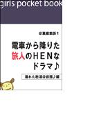 【全1-8セット】裏編集版