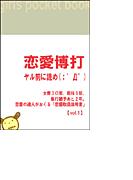 【全1-3セット】恋愛博打~ヤル前に読め!(;゜Д゜)