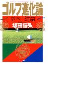 【全1-2セット】ゴルフ進化論