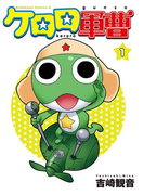 【1-5セット】ケロロ軍曹(角川コミックス・エース)