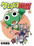 【6-10セット】ケロロ軍曹(角川コミックス・エース)