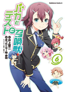 【6-10セット】バカとテストと召喚獣(角川コミックス・エース)