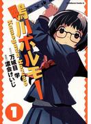 【全1-3セット】鴨川ホルモー(角川コミックス・エース)