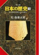 【1-5セット】マンガ日本の歴史(マンガ日本の歴史)