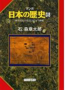 【6-10セット】マンガ日本の歴史(マンガ日本の歴史)