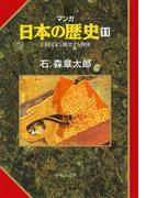 【11-15セット】マンガ日本の歴史(マンガ日本の歴史)