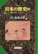 【16-20セット】マンガ日本の歴史(マンガ日本の歴史)