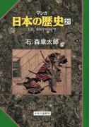 【21-25セット】マンガ日本の歴史(マンガ日本の歴史)