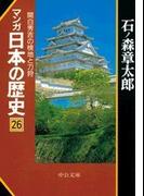 【26-30セット】マンガ日本の歴史(マンガ日本の歴史)