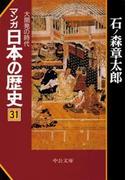 【31-35セット】マンガ日本の歴史(マンガ日本の歴史)