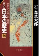 【36-40セット】マンガ日本の歴史(マンガ日本の歴史)