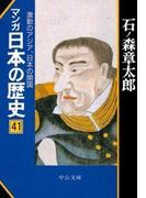 【41-45セット】マンガ日本の歴史(マンガ日本の歴史)