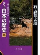 【46-50セット】マンガ日本の歴史(マンガ日本の歴史)