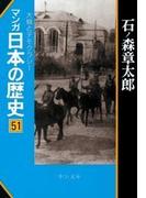 【51-55セット】マンガ日本の歴史(マンガ日本の歴史)