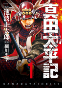 真田太平記 1巻(あさひコミックス)