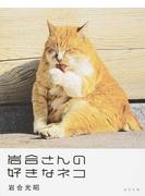 岩合さんの好きなネコ