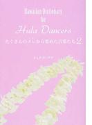 Hawaiian Dictionary for Hula Dancers たくさんのメレから集めた言葉たち 2