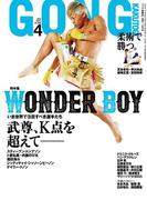 ゴング格闘技 2016年4月号